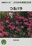 つるバラ (NHK趣味の園芸 よくわかる栽培12か月)