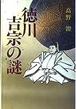 Tokugawa Yoshimune no nazo (Japanese Edition)