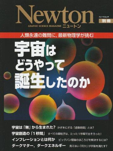 宇宙はどうやって誕生したのか―人類永遠の難問に、最新物理学が挑む (ニュートンムック Newton別冊)