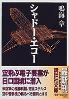 シャドー・エコー (講談社文庫)