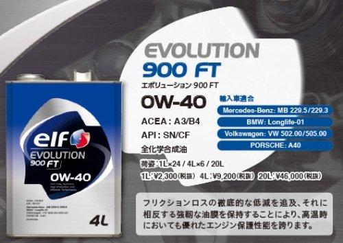【1ケース 1L×24缶セット】 エルフ(elf ) エボリューション 900 FT 0W-40 B00MXU3QAQ