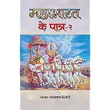 Mahabharatt Ke Patra-2  (Hindi)