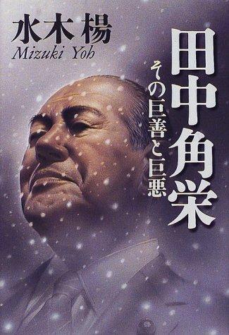 Tanaka Kakuei: Sono Kyozen To Kyoaku