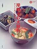 img - for Kishi asako no taikoban : Honto ni oishii mise gaido book / textbook / text book