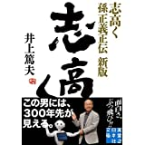 志高く 孫正義正伝 新版 (実業之日本社文庫)