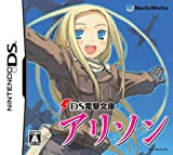 DS Dengeki Bunko: Alison [Japan Import]
