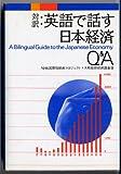 A Bilingual Guide to the Japanese Economy (Kodansha Bilingual Books) (English and Japanese Edition)
