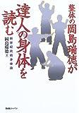 整体の岡島瑞徳が達人の身体を読む―新世紀武術身体論