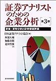 証券アナリストのための企業分析(第3版)