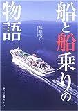 船と船乗りの物語