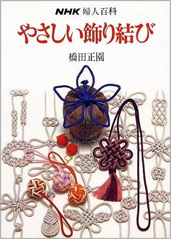 016e7ea9b Zhongguo jie yi ru men (Xian dai nü xing shou yi bai ke) (Mandarin Chinese  Edition): 9784140310250: Amazon.com: Books