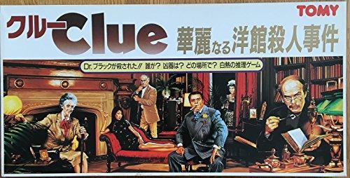 クルー(Clue) 華麗なる洋館殺人事件