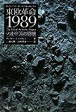東欧革命1989―ソ連帝国の崩壊