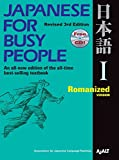img - for Japanese for Busy People I: Romanized Version (Japanese for Busy People Series) book / textbook / text book