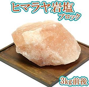 ヒマラヤ岩塩 ブロック 3kg前後