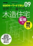 世界で一番やさしい木造住宅 監理編 増補改訂カラー版 (エクスナレッジムック 世界で一番やさしい建築シリーズ 9)