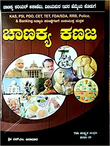 Kannada General Knowledge Questions And Answers Pdf