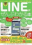 LINEがぜんぶわかる本決定版 (洋泉社MOOK)