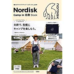 Nordisk 最新号 サムネイル