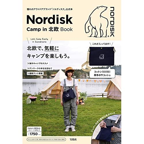 Nordisk Camp in 北欧 Book 画像 A