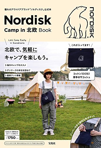 Nordisk 2017 ‐ Nordisk Camp in 北欧 Book 大きい表紙画像