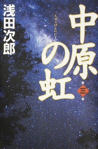 中原の虹 第三巻