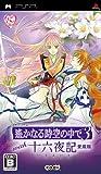 遙かなる時空の中で3 with 十六夜記 愛蔵版(通常版) - PSP