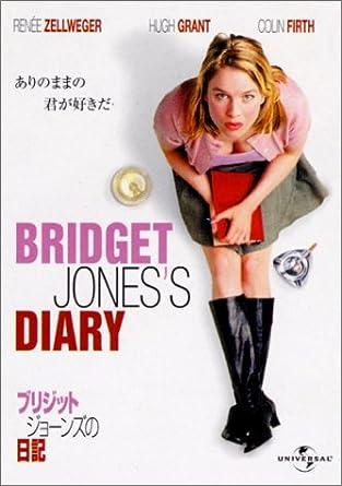 映画ブリジット・ジョーンズの日記
