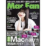 Mac Fan 2021年 10月号