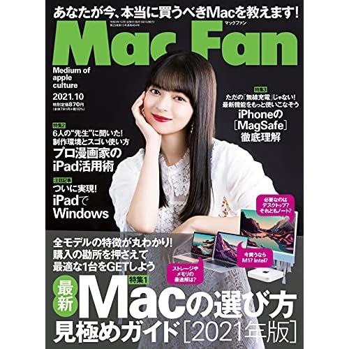 Mac Fan 2021年 10月号 表紙画像