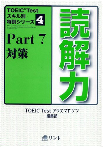 読解力 (TOEIC Testスキル別特訓シリーズ)