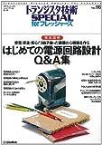 はじめての電源回路設計Q&A集―徹底図解 安定・安全・安心!3拍子揃った装置の心臓部を作る (トランジスタ技術SPECIAL forフレッシャーズ)