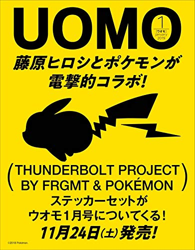 UOMO 2019年1月号 画像 C