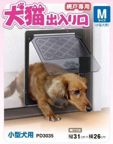 TAKARA INDUSTRY Pet Dog Door for Screens, Small/Medium -