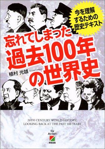 忘れてしまった過去100年の世界史
