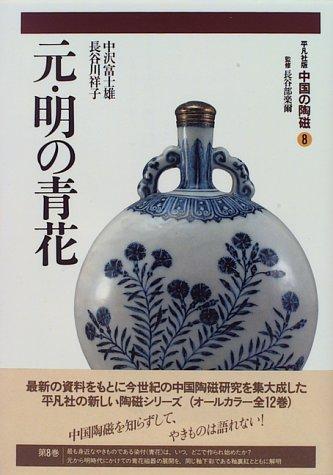 元・明の青花 (中国の陶磁)
