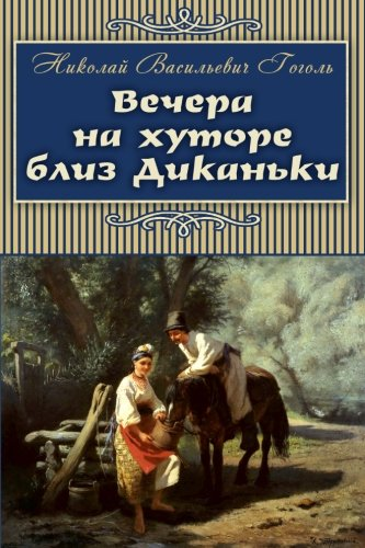 Vechera na hutore bliz Dikanki (Classics in Russian) (Russian Edition)