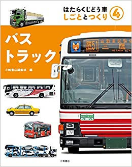 4バス・トラック (はたらくじど...