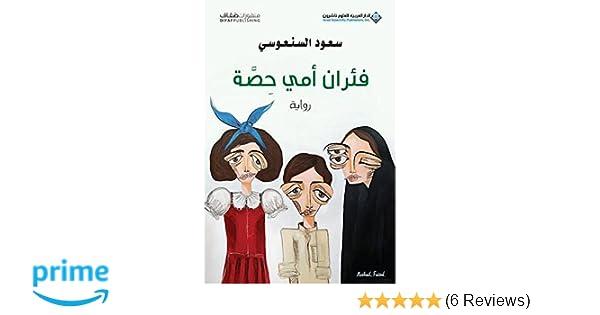 cc16b08e422bb فئران أمي حصة  سعود السنعوسي  9786140115446  Amazon.com  Books