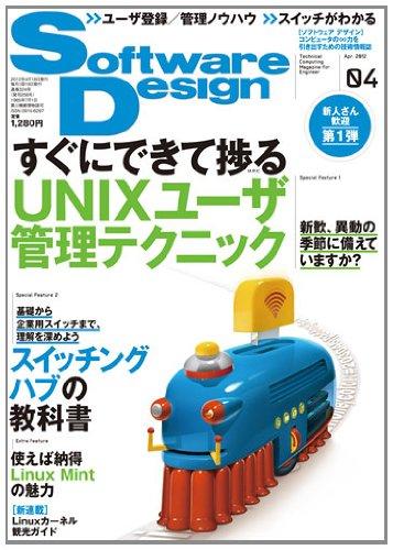 Software Design (ソフトウェア デザイン) 2012年 04月号 [雑誌]