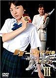ケータイ刑事 銭形雷 DVD-BOX 3
