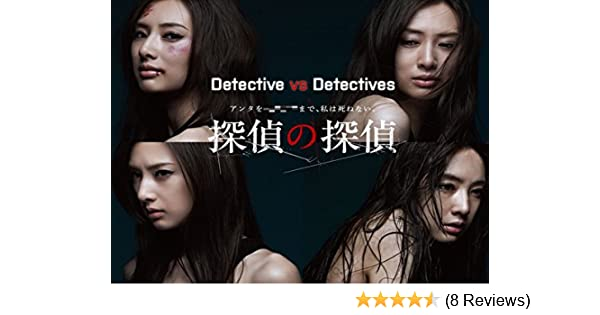 Amazon com: Watch Detective vs Detectives | Prime Video