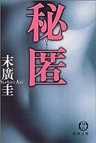 秘匿 (徳間文庫)