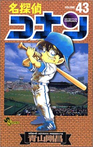 名探偵コナン (Volume43) (少年サンデーコミックス)
