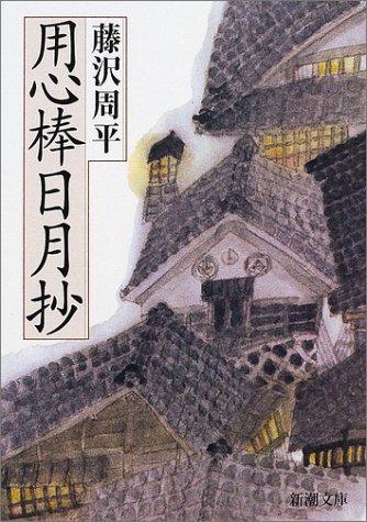 用心棒日月抄 (新潮文庫)