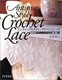 アンティークスタイルのクロッシェレース―繊細でシックな方眼編み