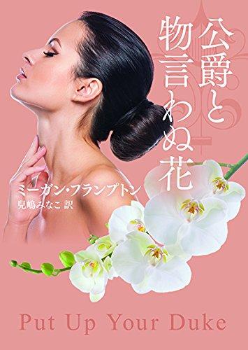 公爵と物言わぬ花 (MIRA文庫)