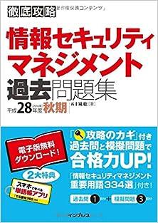 徹底攻略 情報セキュリティマネジメント過去問題集 平成28年度 秋期 [Joho Security Management Kako Mondai Shu Heisei 28 Nendo Shuki]