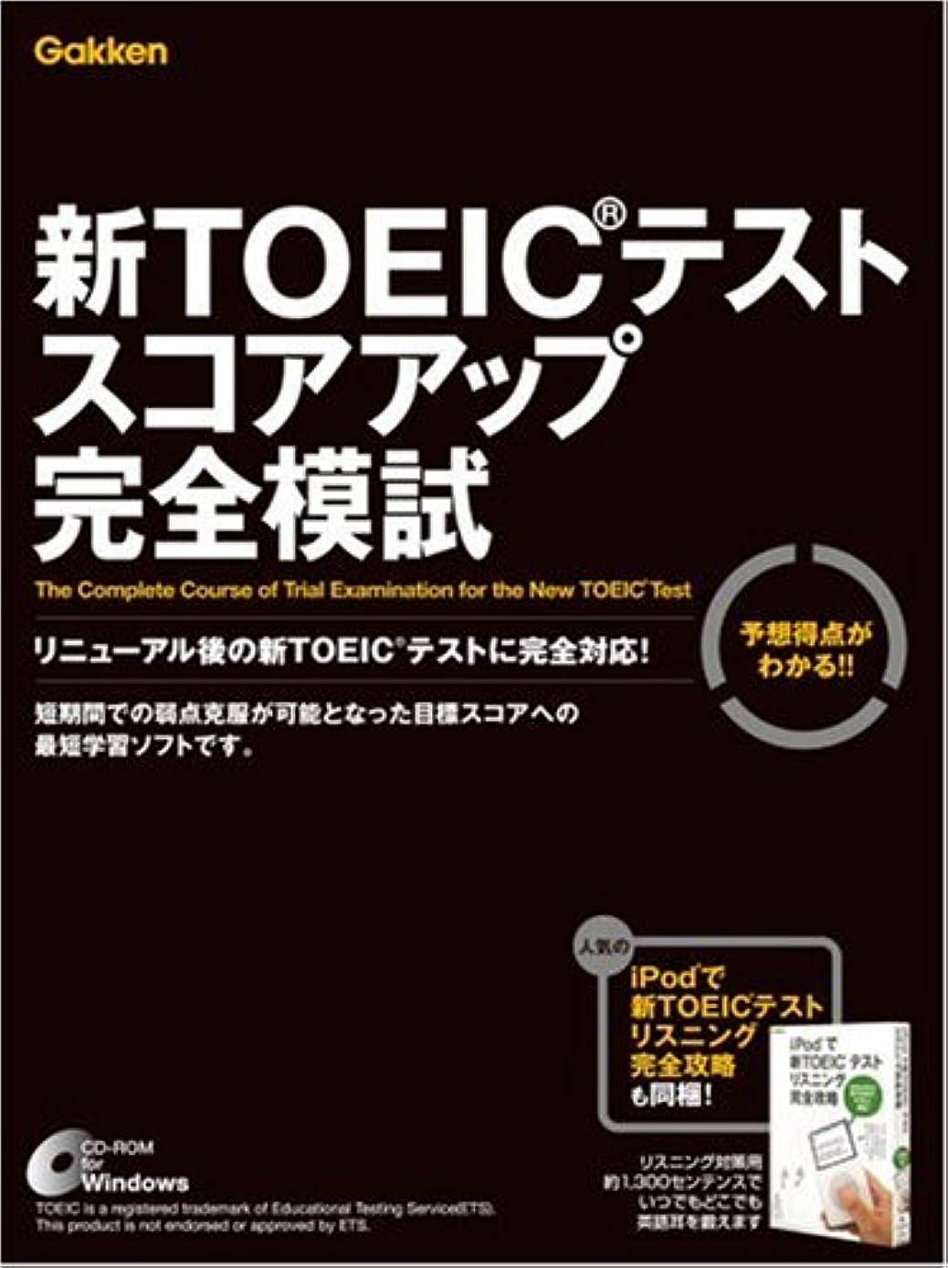 指令ソロ縞模様の公式 TOEIC Listening & Reading 問題集 3 大型本 と「英文速読ワールド3」のセット教材