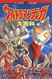 Ultraman Tiga Encyclopedia (Kodansha Manga Encyclopedia) (1996) ISBN: 4062590425 [Japanese Import]